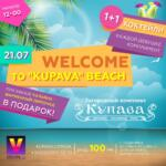 "21.07 (СУББОТА) – ""Welcome to Kupava Beach"""