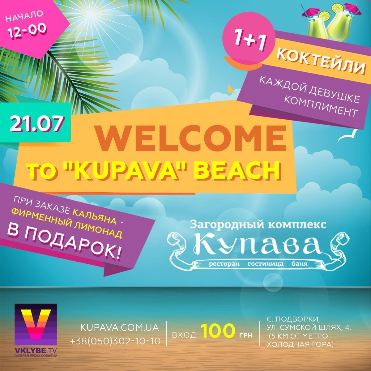 21.07 (суббота) - Welcome to Kupava Beach