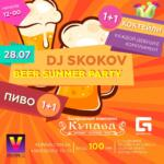 28.07 (суббота) – Beer Summer Party