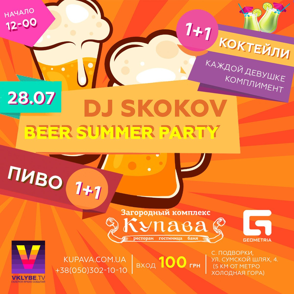 28.07 (суббота) - Beer Summer Party